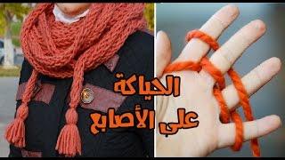 أعمال فنية بسيطة - الحياكة على الأصابع - Finger knitting مشاريع تريكو صغيرة