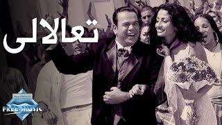 Khaled Agag - Ta3alali (Music Video) | (خالد عجاج - تعالالى (فيديو كليب