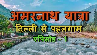 Amarnath Yatra 2019 Through My Eyes | अमरनाथ यात्रा  2019 | EP. 01 | Delhi to Pahalgam |