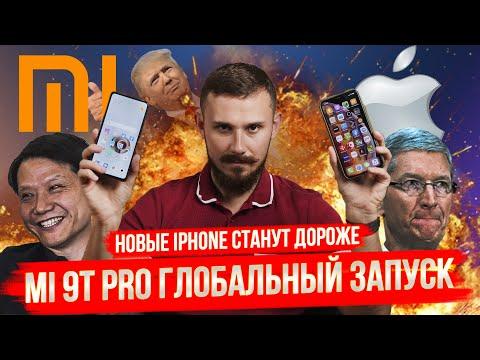 iPhone 11 Pro Через Месяц / Xiaomi Mi 9T Pro Уже Здесь
