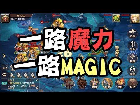 一路魔力!一路MAGIC!SKR《魔力寶貝M + Magic》[突然直播]00:00