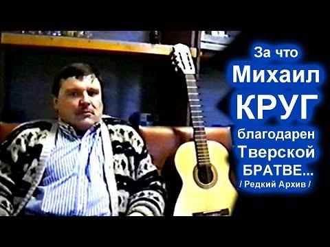 КАК ТВЕРСКИЕ АВТОРИТЕТЫ ПОМОГЛИ МИХАИЛУ КРУГУ - РЕДКИЙ АРХИВ 1995