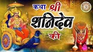 समूर्ण श्री शनिदेव कथा ! Shani Dev Katha ! Shani Shingnapur ! Jay Jay Shani Dev