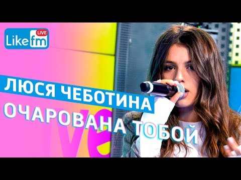 Люся Чеботина - Очарована тобой (LIVE @ Like FM)