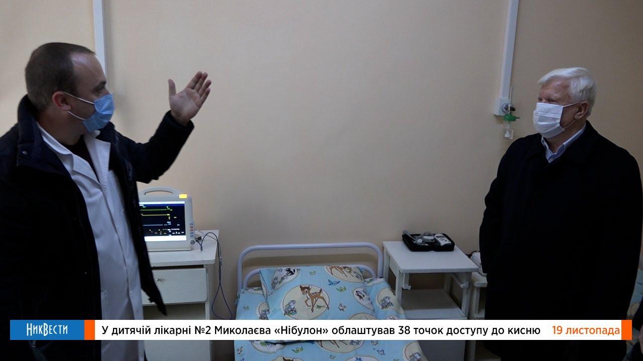 В детской больнице №2 «Нибулон» обустроил 38 точек доступа к кислороду