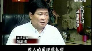09.17.2011 台灣啟示錄 - 顏清標 1/2