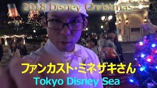 2018クリスマス ファンカスト・ミネザキさん 2018.11.08 ディズニーシー TDS Tokyo Disney Sea Christmas