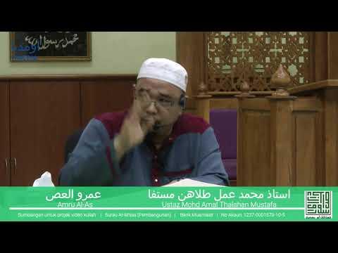 استاذ محمد عمل طلاهن مستفا   |   عمرو العص   |   Ustaz Mohd Amal Thalahan Mustafa