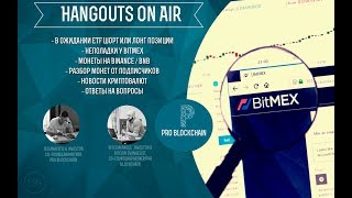 18+ В ожидании ETF / Неполадки у Bitmex