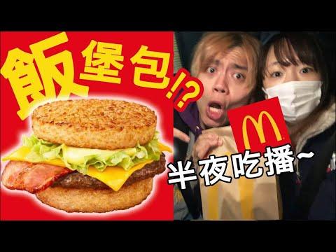 開箱日本麥當勞的新漢堡