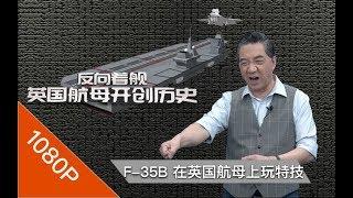 张召忠说131   日不落帝国余晖:F-35B反向着舰,成就航母最美逆行!