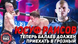 Юсуф Раисов - Теперь Балаев должен приехать в Грозный