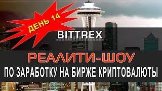 День 14.  Реалити-шоу по заработку криптовалюты на бирже Bittrex: Стратегия краткосрочной торговли!