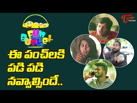 BEST OF FUN BUCKET | Funny Compilation Vol #85 | Back to Back Comedy Punches | TeluguOne