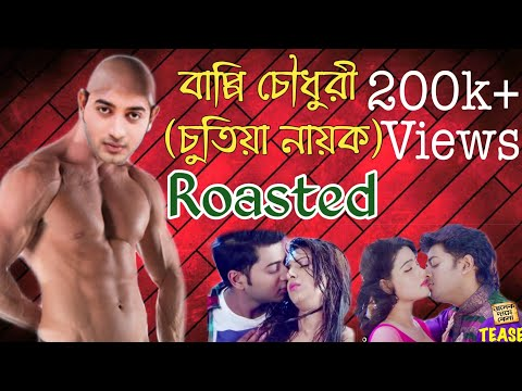 Bappy Chowdhury(চুতিয়া নায়ক) | Roasted🔥 | Bangla New Roasting Video | MHR Media Works |