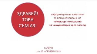 Съвременни подпомагащи технологии в България - комуникация чрез поглед