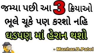 જમ્યા પછી આ 3 ક્રિયાઓ ભૂલે ચૂકે પણ કરશો નહિ 💯    Manhar.D.Patel Official