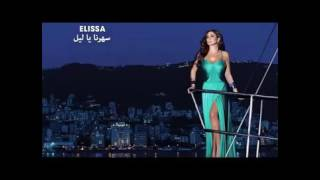 WAHDA ELISSA TÉLÉCHARGER ALBUM AS3AD