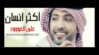 تحميل اغاني اكثر انسان على العود فهد الكبيسي MP3