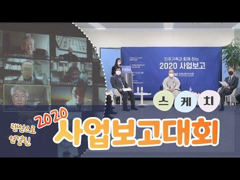 2020 사업보고대회 스케치 영상