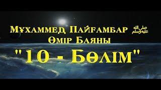 """Мұхаммед Пайғамбар ﷺ Өмір Баяны """"10"""" /Ерлан Ақатаев ᴴᴰ"""