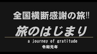 001 会長の「全国縦断感謝の旅!!」はじまり