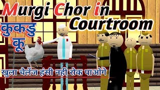 MAKE JOKE OF - मुर्गी चोर - COURTROOM -FUNNY VIDEO