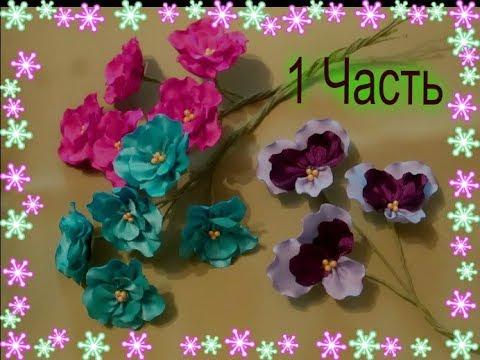 Цветы для букетов /Фиалки Цветы из ткани своими руками / Мастер класс