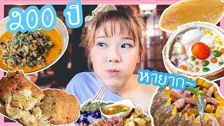 กินอาหารไทยหายาก! บนเรือน 200 ปี!! ʕº̫͡ºʔ