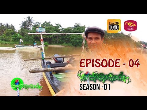 Sobadhara | Season - 01 | Episode 04 | Sobadhara Rupavahini