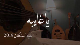 اغاني حصرية عمر - ياغايبه بالله ( عود ) | Omar - YA Gaybah 2019 تحميل MP3