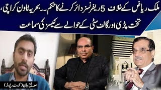 EP-133 || Details of Bahria Town and Malik Riaz Cases by Siddique Jaan | 09 Jan 2019