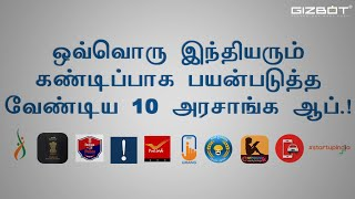10 Awesome & Usefull Government Apps Every indian Should Try - TAMIL