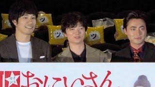 松山ケンイチ×染谷将太×山田孝之/実写『聖☆おにいさん』舞台挨拶