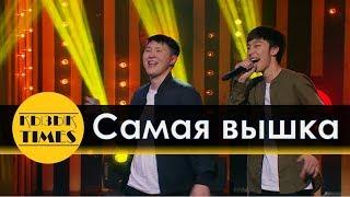 Самая Вышка - Райм & Артур  Қызық TIMES