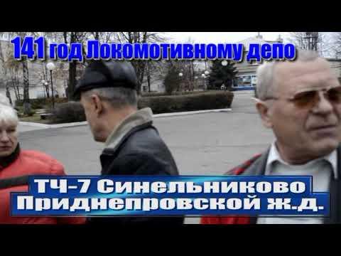 Заслужений відпочинок  Машиністи ветерани Локомотивного депо Синельниково.2014-2018гг.