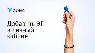 Зарегистрировать электронную подпись в СБИС