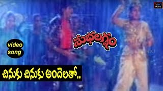 Chinuku Chinuku Andelatho Video Song || Subhalagnam Movie || Ali, Soundarya || TVNXT Movies