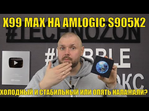 ТВ БОКС X99 MAX НА AMLOGIC S905X2, ХОЛОДНЫЙ И СТАБИЛЬНЫЙ ИЛИ ОПЯТЬ НАЛАЖАЛИ? ЧЕСТНЫЙ ОБЗОР