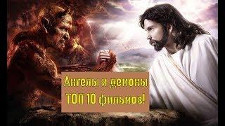Ангелы и демоны ТОП 10 фильмов