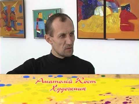 Анатолій Костюк. Художник з Володимир-Волинського. 2010 - YouTube