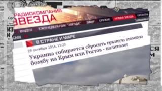 Российские СМИ: Украина приступила к разработке атомной бомбы — Антизомби, пятница, 20.20