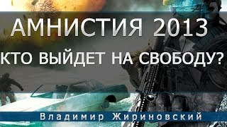 Жириновский - Кто выйдет на свободу по амнистии 2013?