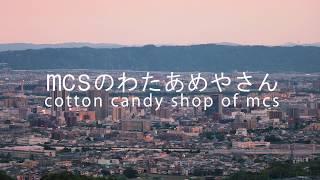 関西大学高槻キャンパス祭2017 模擬店 CM