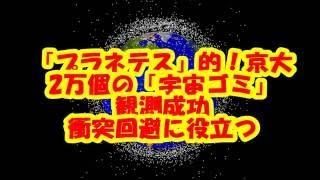 2万個の「宇宙ゴミ」観測成功、京大!「プラネテス」の世界だー!!