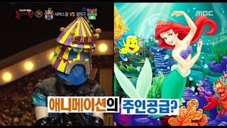 [King of masked singer] 복면가왕 - Circus girl to juggle with vocal cords  Identity 20170326