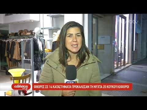 Φθορές σε 14 καταστήματα προκάλεσαν τη νύχτα 20 κουκουλοφόροι | 19/12/2019 | ΕΡΤ