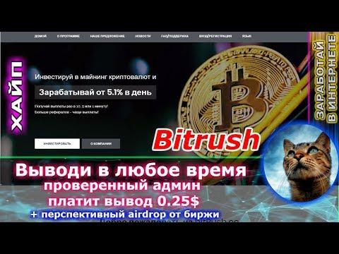 СКАМ!!! Bitrush - Легенда вернулась 5.1% в день вывод в любое время ( ПЛАТИТ )