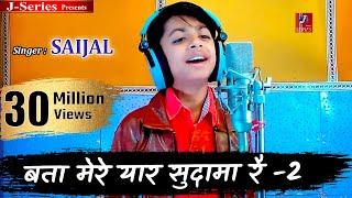 बता मेरे यार सुदामा    Bata Mere Yaar Sudama Re - 2   Haryanvi Bhajan 2017   Singer - सैजल