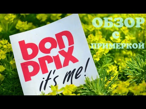 BONPRIX обзор с примеркой / Elena Pero